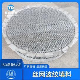 实验室精馏丝网填料不锈钢丝网波纹填料