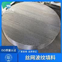CY700型不锈钢丝网填料