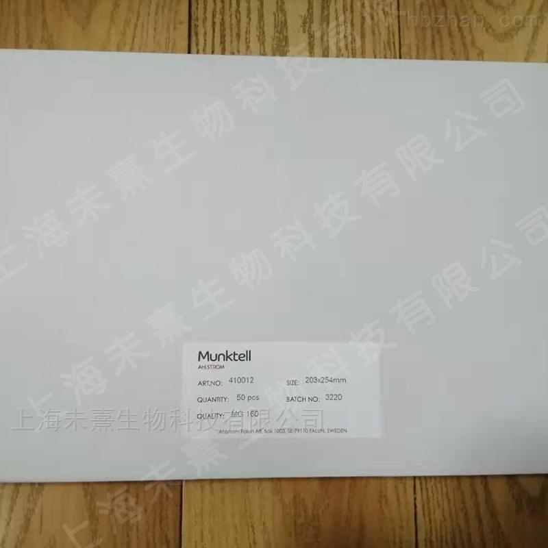 Munktell 玻璃纤维滤膜410012
