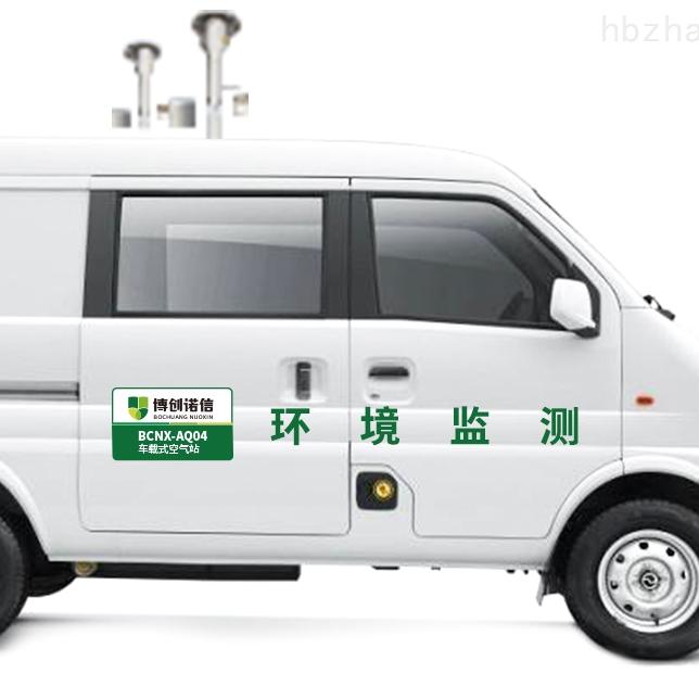 移動視頻粉塵在線監測車