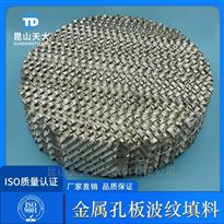 乙苯/苯乙烯分离不锈钢板波纹规整填料
