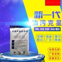 高效除油粉,工业电镀超声波重油污脱脂粉