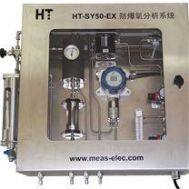 隔爆型氧分析系统