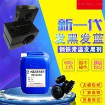 雷竞技官网手机版下载常温发黑剂,工业钢铁发黑发蓝液