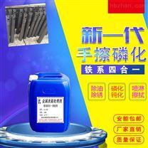 铁系四合一清洗剂除油除锈磷化钝化