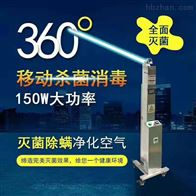 供应重庆市移动式紫外线消毒车