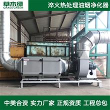 热处理油烟净化器厂家