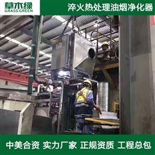 热处理油烟净化装置厂家