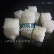 江苏水精灵 多孔海绵 网状聚氨酯生物填料
