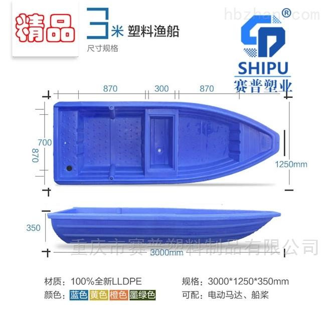 3米双层pe塑料渔船 捕渔船加厚养殖保洁船