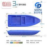 3米渔船3米双层pe塑料渔船 捕渔船加厚养殖保洁船