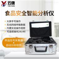 YT-ST10食品安全智能分析仪