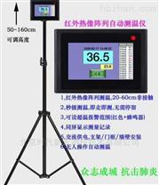 T37C人体测温快速筛查系统