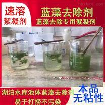 蓝藻去除剂絮凝剂不发粘无毒无危害无污染