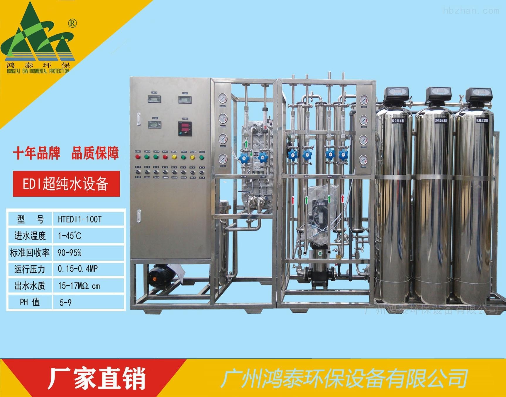 0.5吨/小时二级反渗透加EDI设备