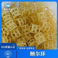 空分空冷塔塑料PP聚丙烯增强RPP鲍尔环填料
