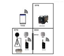 凱諾無線建筑聲學測量系統