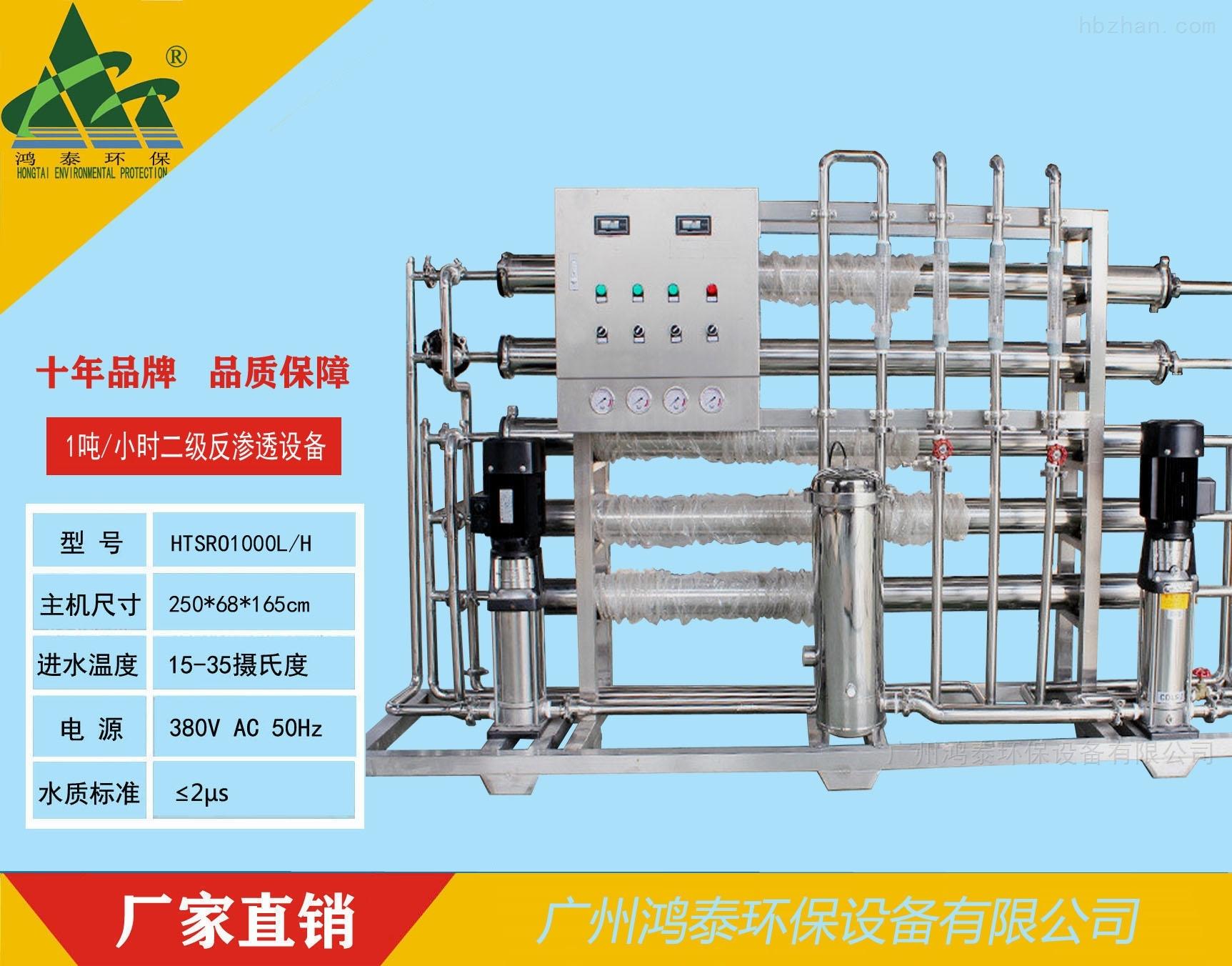 1吨/小时二级反渗透纯水设备
