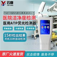 YT-WATPatp荧光检测仪参数