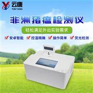 YT-PCR猪瘟检测仪