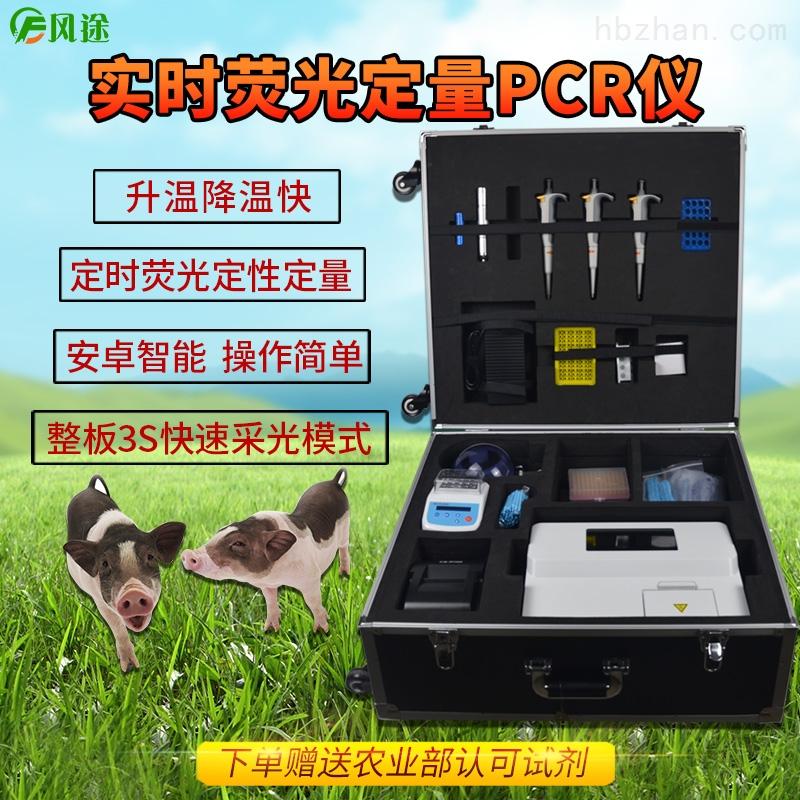 非洲猪瘟检测仪器操作方法