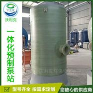 地埋式玻璃钢预制提升泵站