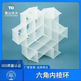 塑料棱形多孔组合环六角内菱规整填料