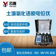 YT-QX6530土壤氧化还原电位计价格
