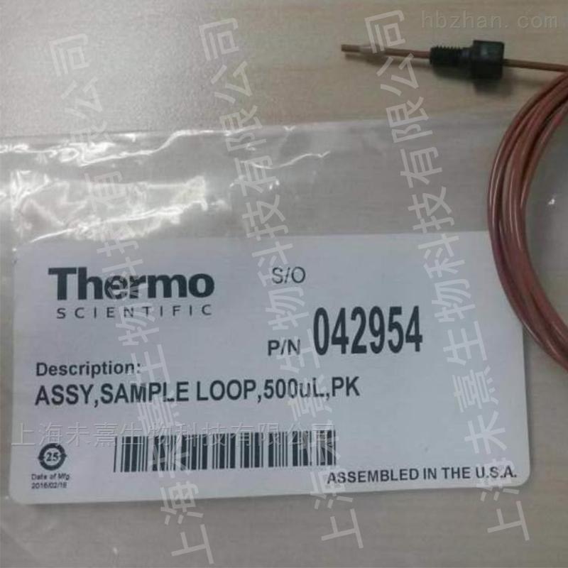 Thermo离子色谱配件500ul定量环