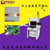 自动送锡丝激光焊接机