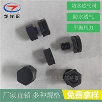GOEL-透气阀电子设备用螺纹防水透气阀