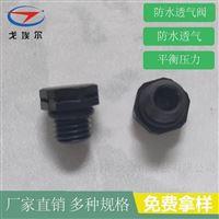 GOEL-透气阀水下探测设备应用防水透气阀