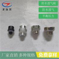 GOEL-透气阀供应电气设备仪器用防水透气阀