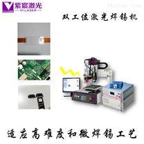 广东自动锡膏点焊机