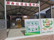 TJSF-300F果蔬垃圾处理设备