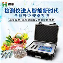 多参数食品安全快速检测仪