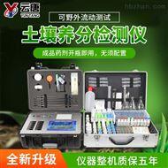 YT-TR01快速测土配方施肥仪厂家