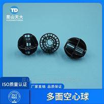 添加抗老化剂多质改性PP塑料多面球