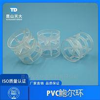 原材料PVC聚氯乙稀简称为PVC鲍尔环填料
