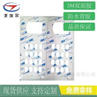 GOEL-双面胶电子产品泡棉供应