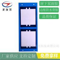 GOEL-双面胶加工定做LCD触摸屏双面胶