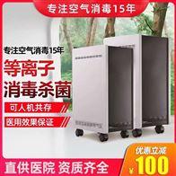 DY-600空气消毒机厂家