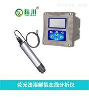 荧光法在线溶氧仪0-20 mg/L