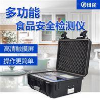 FT-SC水产品检测系统