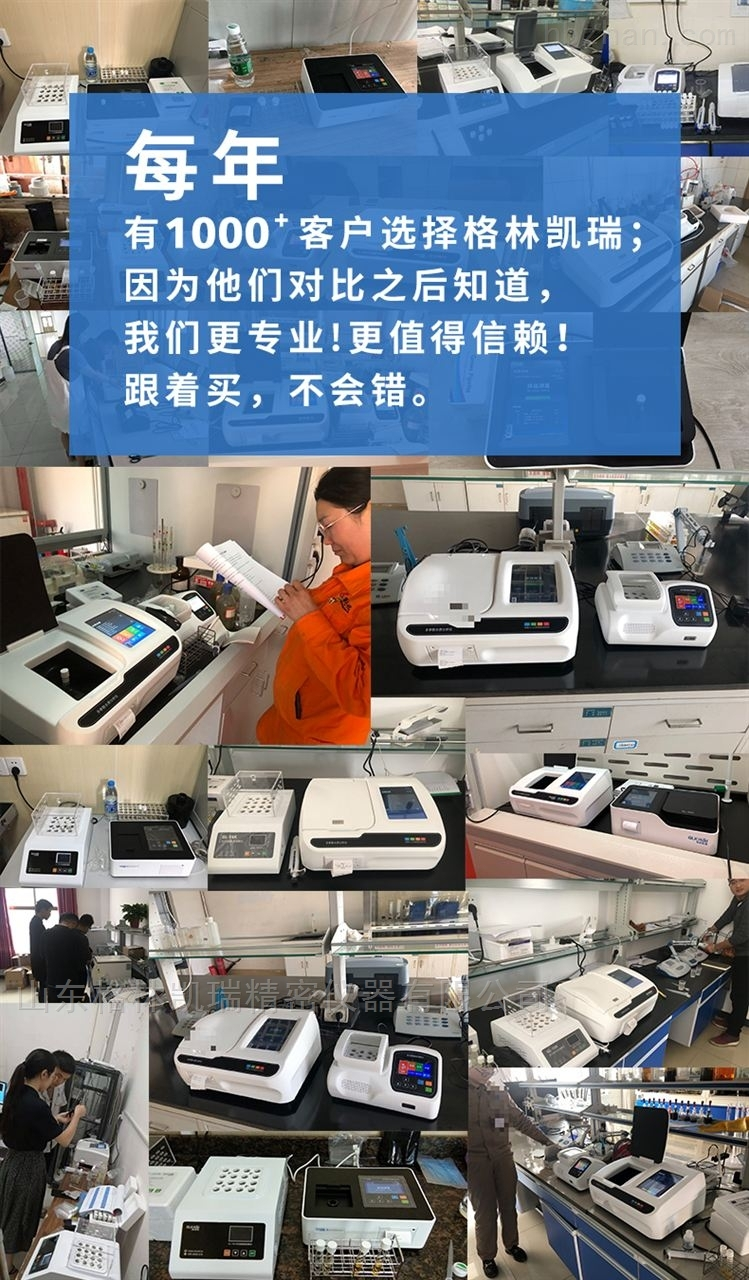 水质cod测定仪生产厂家,多参数水质分析仪水质检测专用,全国顺丰包邮