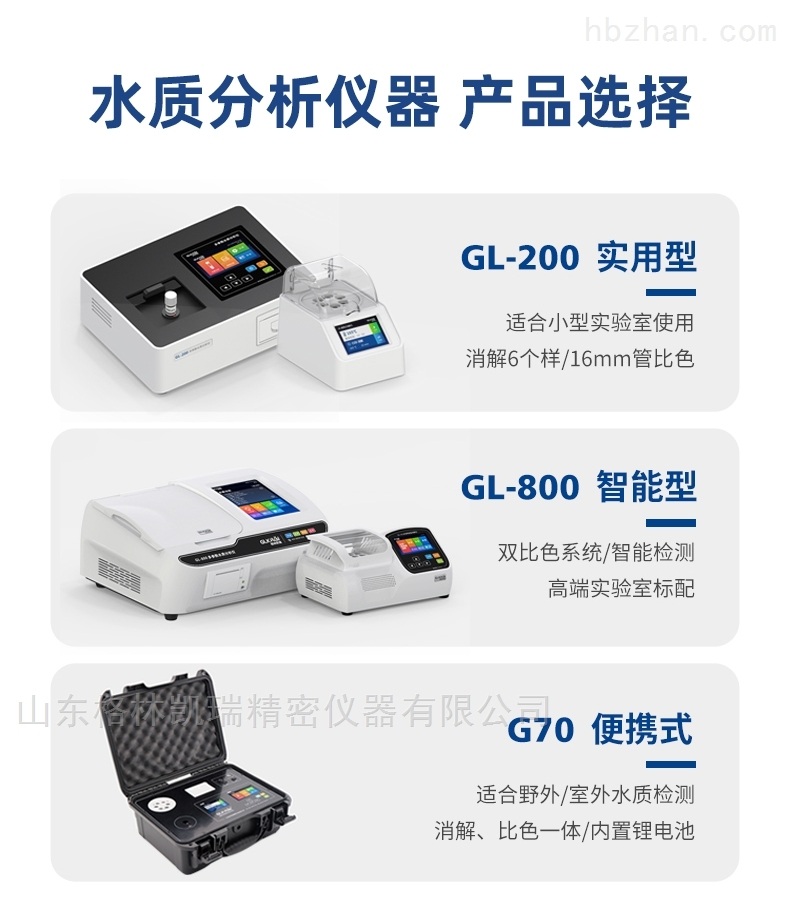 国产cod测定仪优惠价格,污水检测仪污水,全国顺丰包邮