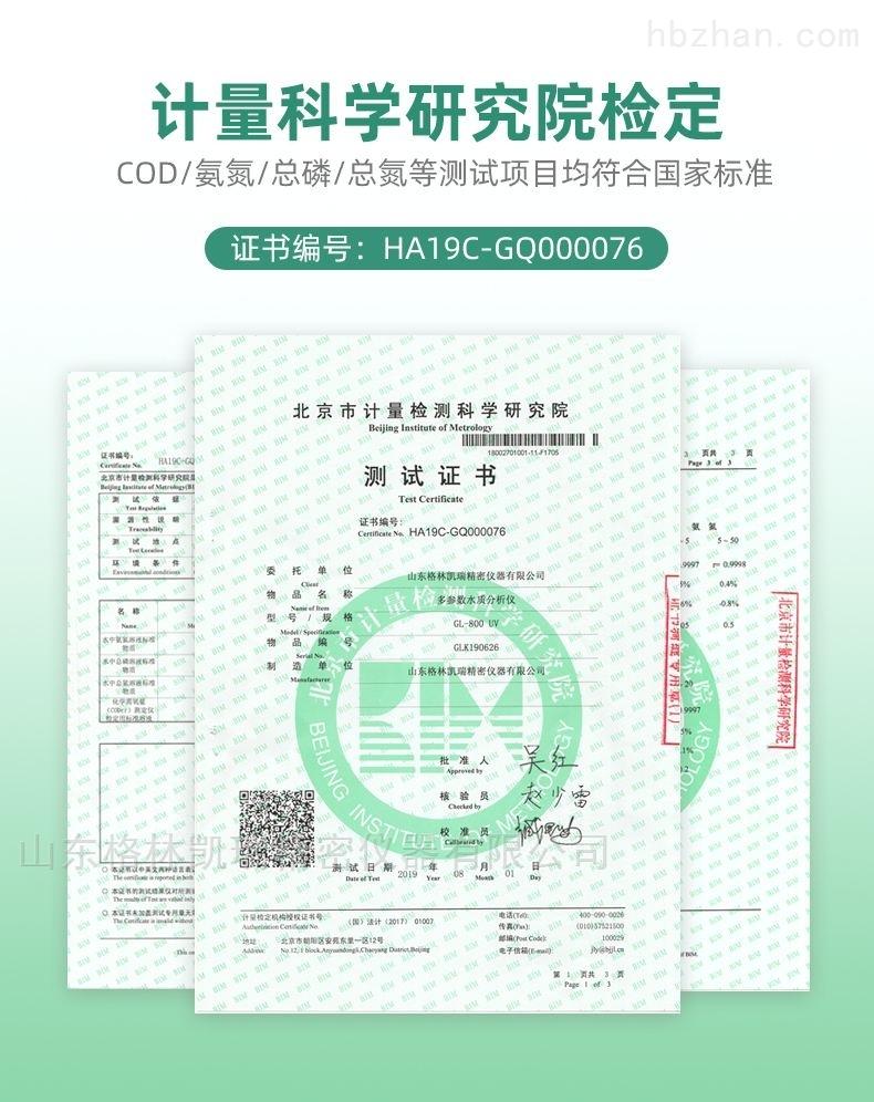 cod测定仪价格质保两年,COD分析仪介绍,全国顺丰包邮