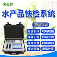 FT-SC水产品检测仪