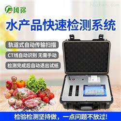 FT-SC1水产品质量安全检测仪