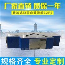北京HUADE华德单双向节流阀
